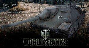 Танк из бумаги – самоходная артиллерийская установка HETZER