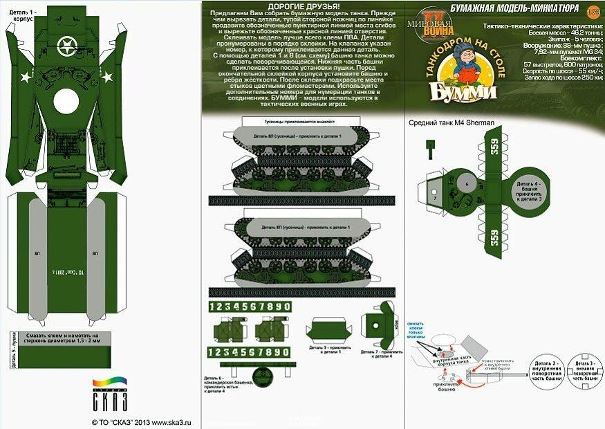 Схемы танка Шерман из бумаги