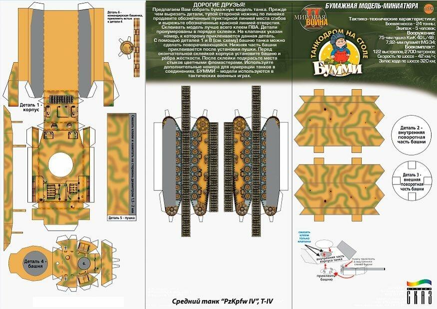 Немецкий средний танк