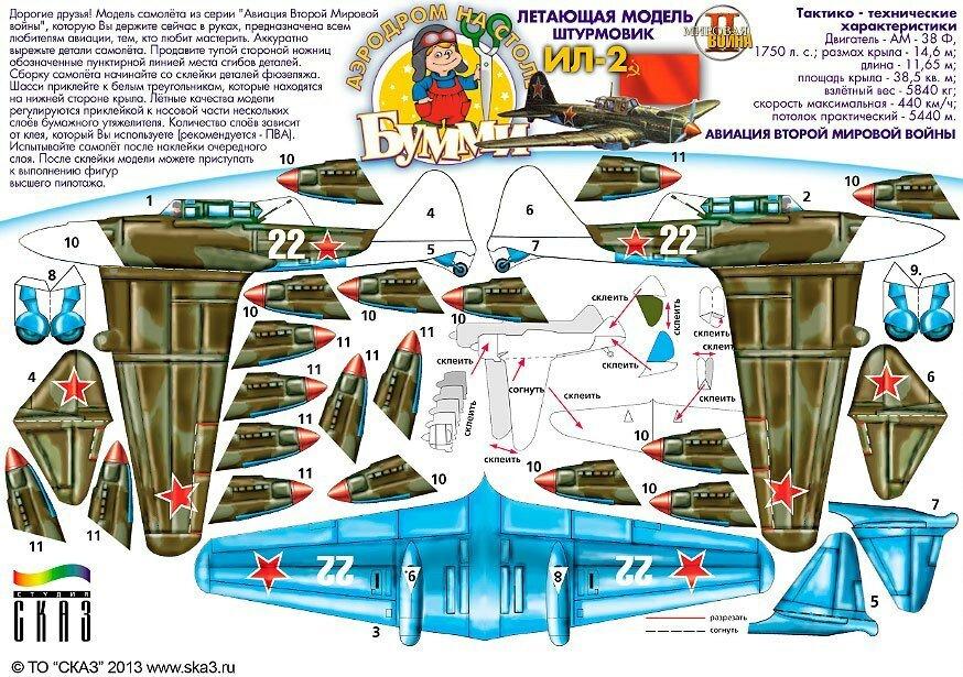 Самолеты Второй мировой из бумаги